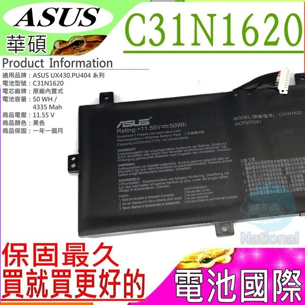 ASUS C31N1620 電池(原廠)-華碩 UX430 電池,PU404 電池,PU404UF,UX430UN ,UX430U,UX430UQ,3ICP5/70/81