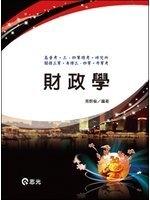 二手書博民逛書店 《財政學(95年版-高考)》 R2Y ISBN:9578960131│周群倫
