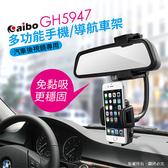 [哈GAME族]滿399免運費 可刷卡 aibo GH5947 汽車後視鏡專用 多功能手機架/導航車架 無死角設計