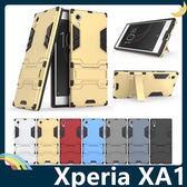 SONY Xperia XA1 G3125 變形盔甲保護套 軟殼 鋼鐵人馬克戰衣 防摔全包帶支架 矽膠套 手機套 手機殼