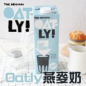 瑞典 Oatly 燕麥奶 1000ml 無糖燕麥奶 原味燕麥奶 植物奶 全素 飲品 早餐