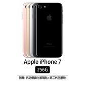 Apple iPhone 7 256G 4.7吋 智慧型手機 福利品 翻新機