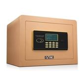 全能保險櫃 家用小型保管箱 全鋼密碼防盜 迷你入牆保險箱辦公