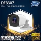 高雄/台南/屏東監視器 欣永成 DFB307 200萬畫素 1080P 四合一 EXIR 智慧紅外線攝影機 黑光級鏡頭