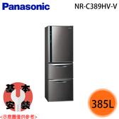 【Panasonic國際】385L 三門變頻冰箱 NR-C389HV-V 免運費