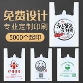塑料袋定做手提袋外賣打包超市購物服裝食品包裝袋禮品袋定制袋子FC  熊熊物語