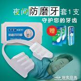 夜磨防磨牙牙套夜間磨牙套1個防磨牙合墊成人護牙齒送清潔片便攜  台北日光