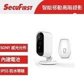 SecuFirst 天鉞 SAPP-T1A 移動式無線遠端監控攝影機【原價 3990 ▼現省$ 1991】