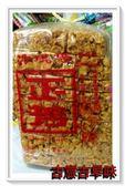 古意古早味 沙琪瑪 (100個/量販包/蛋奶素) 懷舊零食 軟質米香 沙其馬 手工復古 餅乾