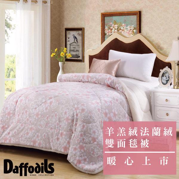 【Daffodils】夢之花語- 3D立體狐雕舖棉羊羔絨+法蘭絨暖被(150x200cm)