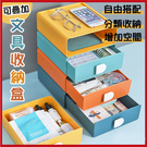 可疊加抽屜收納盒(加大版) 桌面收納 撞色/自由組合 化粧品文具整理盒【AE07056】i-Style居家生活