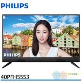 限區配送不安裝PHILIPS 飛利浦 40吋 FHD液晶顯示器附視訊盒 40PFH5553