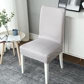 椅套 椅子套罩北歐家用簡約連體彈力通用餐椅套裝酒店餐桌椅墊坐墊布藝兩個裝「草莓妞妞」