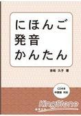 日本語發音簡單(加1CD)