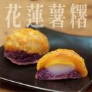 洄瀾薯道-花蓮薯糬『高纖蕃薯與小米麻糬的完美結合』            (盒/9入)