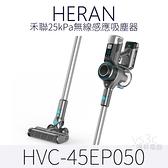 618年中慶↘ 禾聯25kPa智慧無線吸塵器 HVC-45EP050 大吸力除塵螨吸塵器 濕拖組件