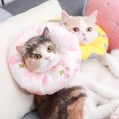 貓項圈貓脖圈伊利沙白圈軟布頭套防舔恥辱圈