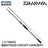 漁拓釣具 DAIWA 20 極銳 CONCEPT GAME L H-180AGS [船釣竿]
