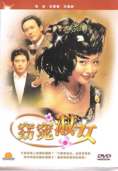 窈窕淑女 DVD (音樂影片購)