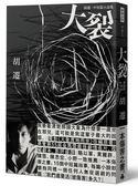 (二手書)大裂:胡遷中短篇小說集【電影《大象席地而坐》改編原著】