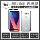 【MK馬克】LG V30+ V30 全滿版9H鋼化玻璃保護膜 保護貼 鋼化膜 玻璃貼 玻璃膜 滿版膜 黑色 (內縮版)