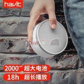 藍芽音響havit/海威特 M13藍芽音箱手機擴音器igo 數碼人生