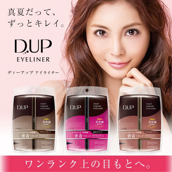 ●魅力十足● 日本D-UP 極細絲滑防水眼線液筆 多款可選