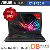 加碼贈★ASUS GL503GE-0101B8750H 15.6吋 i7-8750H 六核 4G獨顯 Win10 筆電(六期零利率)-送Office 365+七巧包