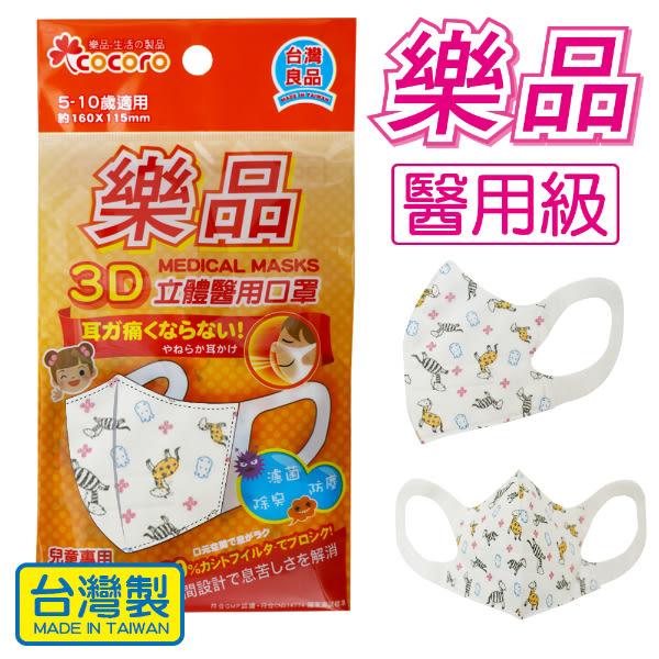 【樂品】3D兒童醫用口罩(未滅菌) 5枚-斑馬 三層式 台灣製 拋棄式口罩