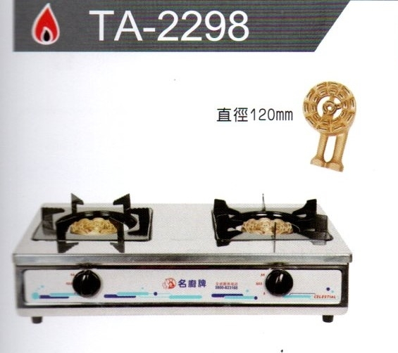 名廚牌 銅心爐頭瓦斯爐 TA-2298 天然氣/桶裝瓦斯專用
