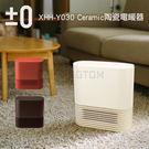 日本 ±0 正負零 陶瓷電暖器XHH-Y030 日本設計美學的極致呈現 公司貨