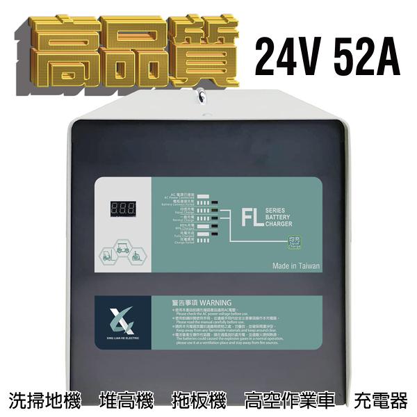 【CSP】24V52A充電機 電動油壓拖板車 電池沒電 MF電池充電器 NF農機搬運 農具機 FL 2452 2450