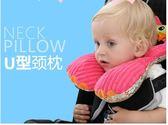 嬰兒童U型頭部固定護頸枕LYH1789【大尺碼女王】