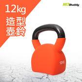 MDBuddy (12KG)造型壺鈴 (重訓 12kg 健身 免運 ≡排汗專家≡