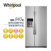 【送基本安裝+舊機回收】Whirlpool 惠而浦 WRS588FIHZ 對開門冰箱 840L 公司貨