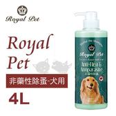 PetLand寵物樂園《Royal Pet 皇家寵物》天然草本精華沐浴乳-非藥性除蚤專用洗毛精 4L