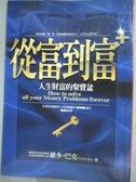 【書寶二手書T6/勵志_IDZ】從富到富+-人生財富的聚寶盆_維多‧巴克