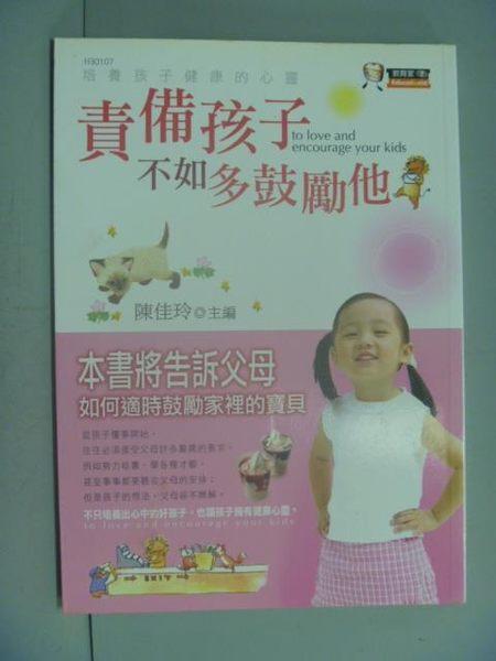【書寶二手書T9/親子_LEV】責備孩子不如多鼓勵他_陳佳玲