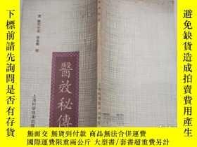 二手書博民逛書店醫效祕傳罕見[B----44]Y195160 清)葉天士述 上海