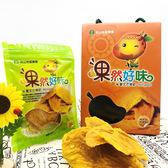 【台灣尚讚愛購購】枋山農會-愛文芒果乾禮盒100g*3包/盒