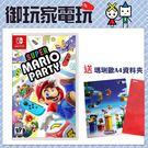 ★御玩家★現貨免運費再送贈品 NS Switch 超級瑪利歐派對 中文版