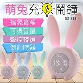 『時尚監控館』(DS-513)萌兔貪睡鬧鐘溫度計聲控小夜燈 充電LED時鐘/倒計時器-交換禮物/生日禮物