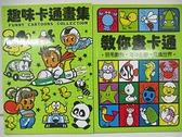 【書寶二手書T5/少年童書_BS9】趣味卡通畫集_教你畫卡通_2本合售