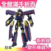 【DXS08】日本 Takara Tomy 新幹線 變形機器人【小福部屋】