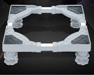洗衣機底座 全自動波輪滾筒通用萬向輪托架增高墊腳架移動架子