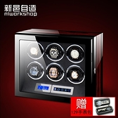 手錶盒-新邑自造搖錶器機械錶自動 【快速出貨】