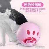 貓咪玩具球三色發光耐咬耐摔薄荷鈴鐺玩具幼貓成貓貓咪用品 凱斯盾