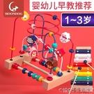 嬰兒童繞珠多功能益智力動腦玩具串珠男孩女孩0寶寶1-2-3周歲早教 1995生活雜貨