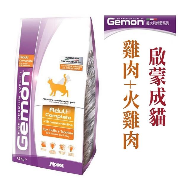 ◆MIX米克斯◆義大利 Gemon 啟蒙成貓-雞肉+火雞肉 1.5kg 義大利製造