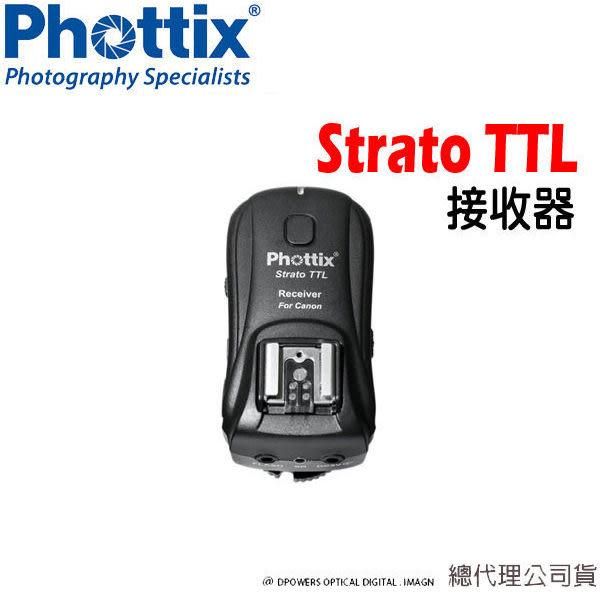 Phottix Strato TTL Receiver 閃光燈 無線 接收器 離機閃 引閃器 Nikon Canon 公司貨 6期0利率